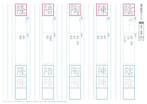 読み】漢字テスト /中学 ... : 漢字読みプリント無料 : プリント