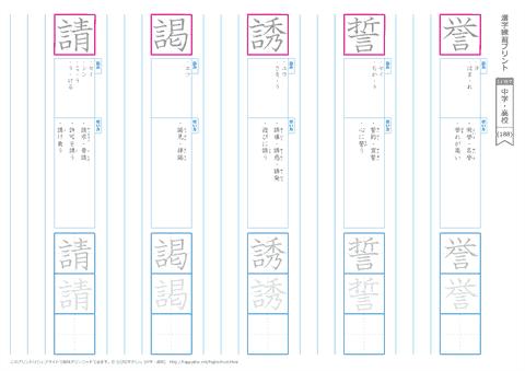 中学・高校 漢字練習プリント ... : 常用漢字 ドリル : 漢字