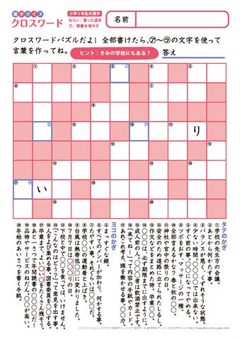 小学5年生 【漢字クイズ】 問題...