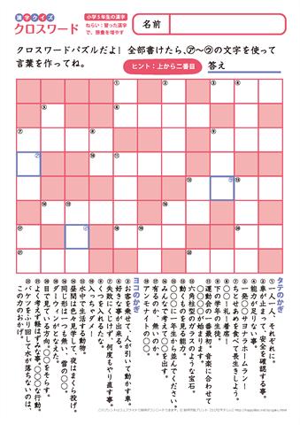小学5年生 漢字クイズ 問題プリントちびむすドリル小学生