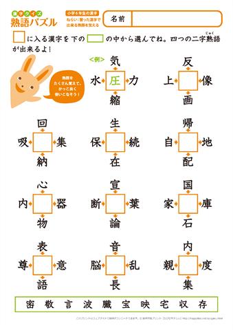 プリント 5年生 漢字 プリント : 小6漢字クイズ 【熟語パズル-2 ...