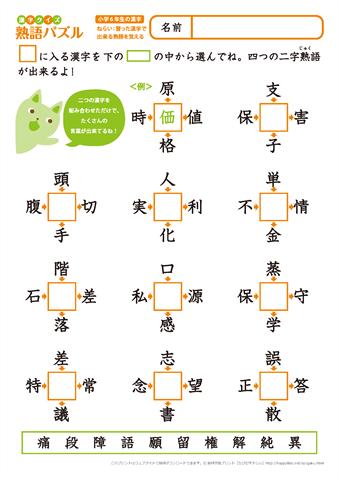 小6漢字クイズ【まちがい探し ...