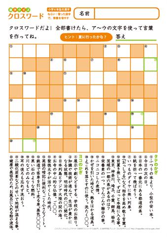 小学6年生 【漢字クイズ】 問題プリント