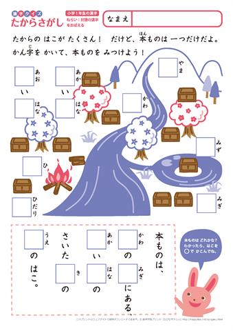 漢字 小1 漢字 : 小1漢字クイズ 【地図を作ろう-2】