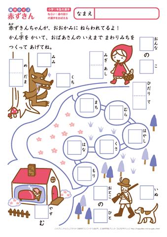 小1漢字クイズ 【赤ずきん】
