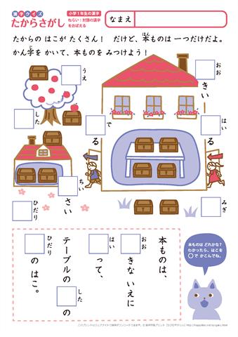 小1漢字クイズ 問題プリント ... : 小学5年生漢字テスト : 漢字
