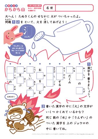 小学生 小学生で習う漢字 : 小学生 漢字クイズ問題 ...