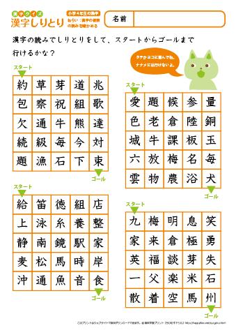 小4漢字クイズ【漢字しりとり ...