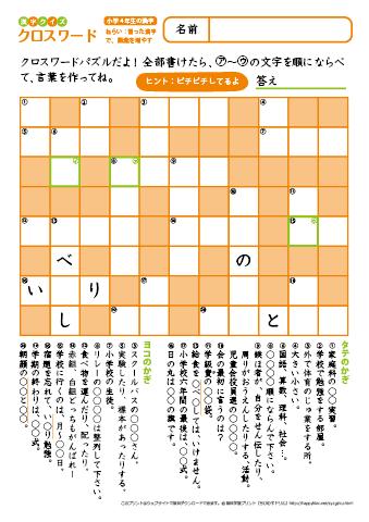 小学生 小学生 クロスワード : ... クイズ【漢字クロスワード -1
