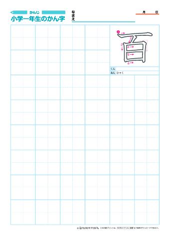 ちび むす 漢字 ノート