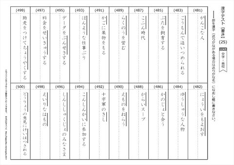 漢字 【書き取り】 テスト ...