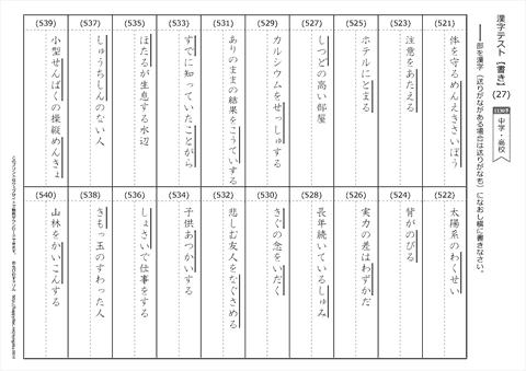 漢字 【書き取り】 テスト ... : 漢字 書き取り テスト : 漢字