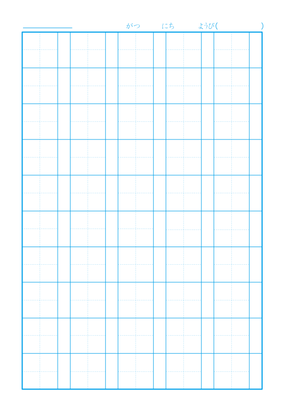 漢字 練習 帳 エクセル