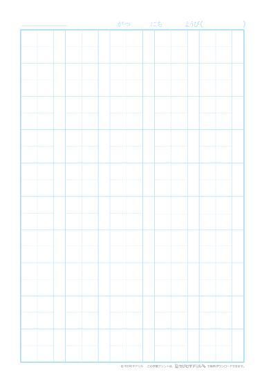 漢字の練習ノート 無料 ... : 漢字書き取りノート : 漢字