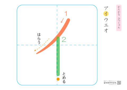 カタカナ 筆順 練習プリント 大きな1文字幼児教材知育プリント