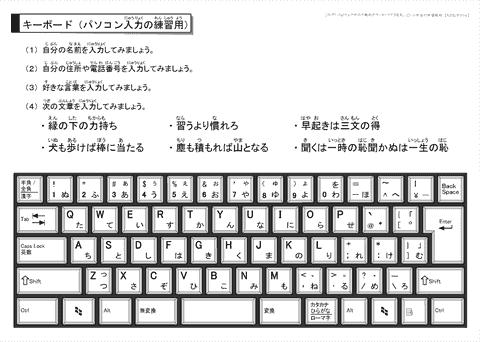 タイピング 練習 パソコン