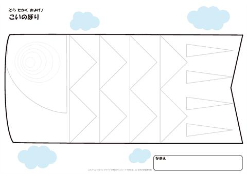 こいのぼりの貼り絵の紙 無料ダウンロード印刷幼児教材知育