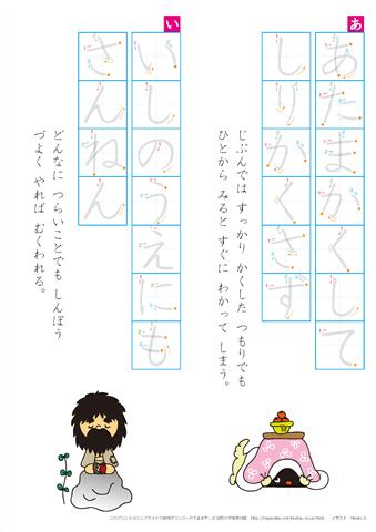 ひらがな練習プリント 【ことわざ編】|幼児教材・知育プリント