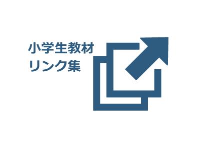 小学生・国語の学習プリント ...
