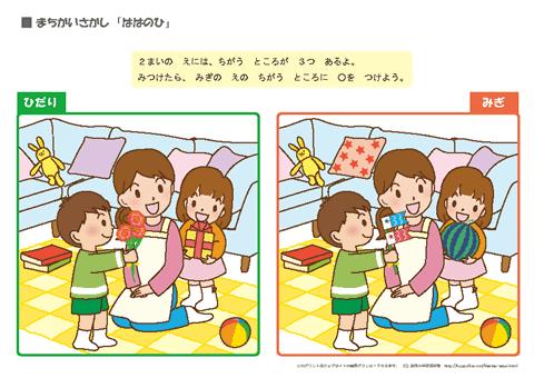 探しプリント|幼児教材・知育 ... : 知育 プリント 無料 : プリント
