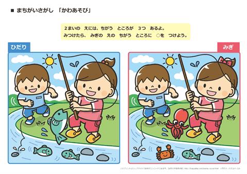 間違い探しプリント 夏の季節行事 2幼児教材知育