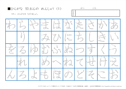 ひらがなの練習 (1)~(6 ...