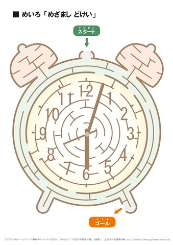 迷路「目覚まし時計」