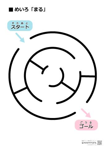 迷路・すごく簡単 (図形) 無料...
