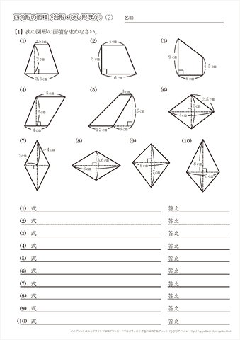 体積 求め 方 台形