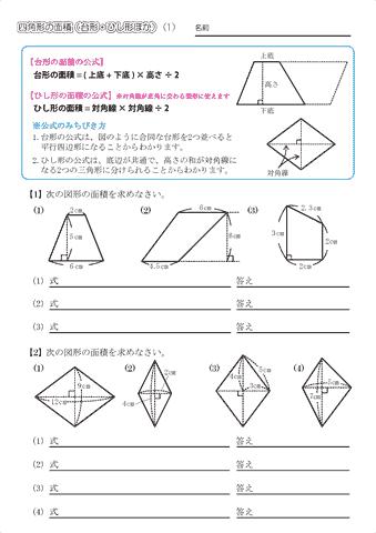 小学5年生の算数 四角形の面積 台形ひし形ほか 問題