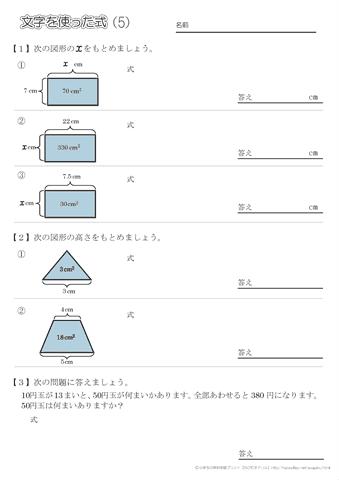 文字を使った式 問題プリント(5 ...
