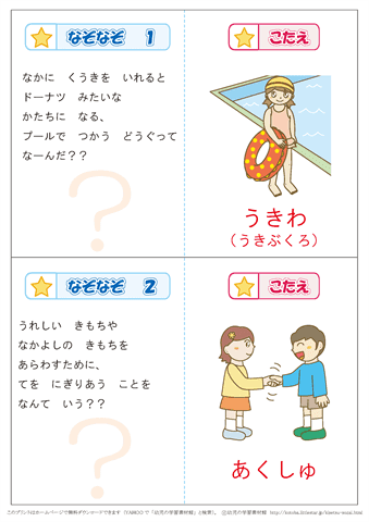 幼児なぞなぞ100集【カード ... : なぞなぞ 問題 幼稚園 : すべての講義