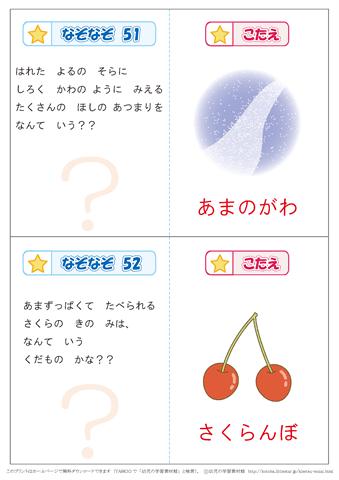幼児なぞなぞ100集【カード ...