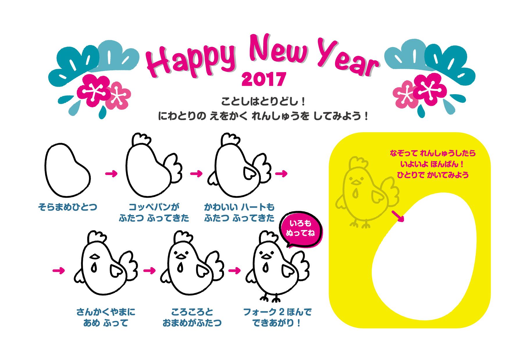 2017年賀状 かわいい鶏の絵かき歌 無料テンプレート素材|子ども年賀状