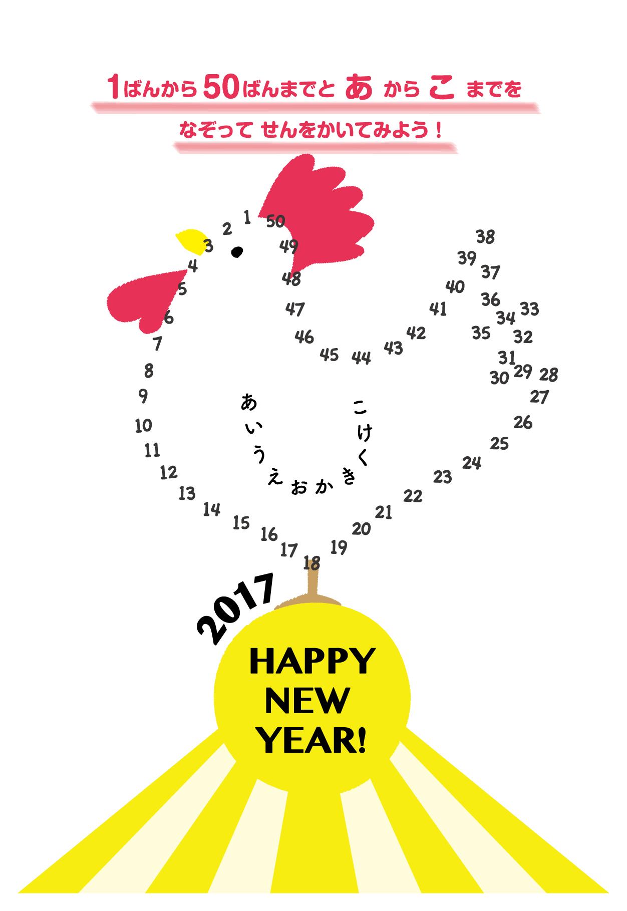2017年賀状 とり年 かわいい鶏の数字とひらがな点つなぎ 無料