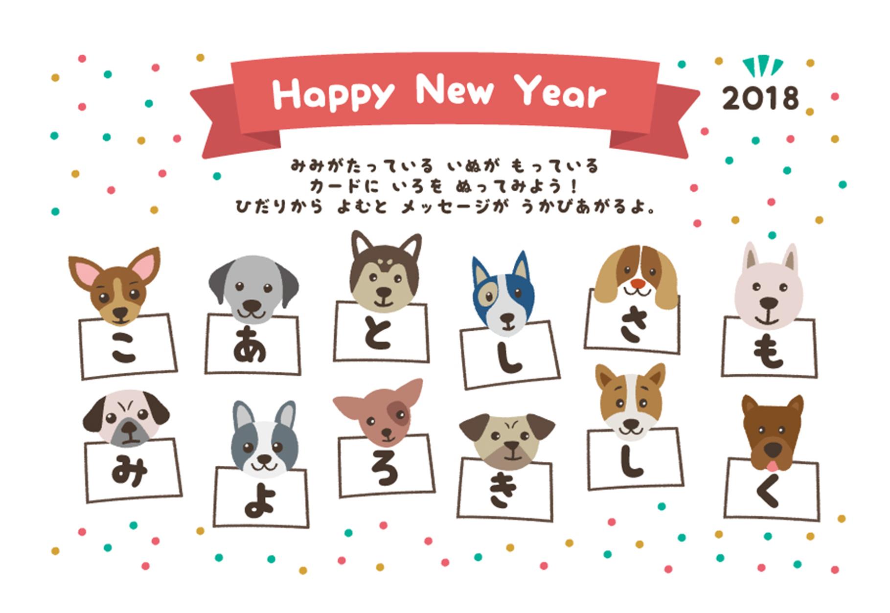 2018年賀状 ワードパズル・ことばクイズ[1] 無料テンプレート素材
