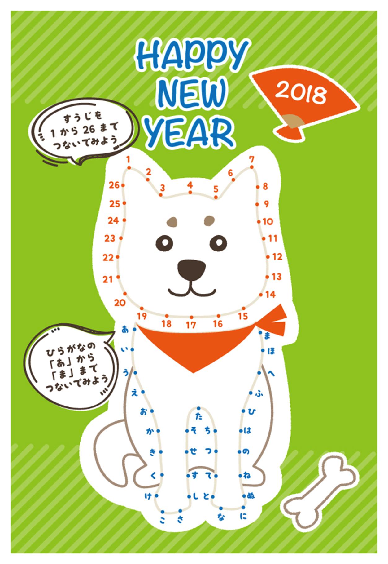 2018年賀状 いぬ年 かわいい犬の数字とひらがな点つなぎ 無料