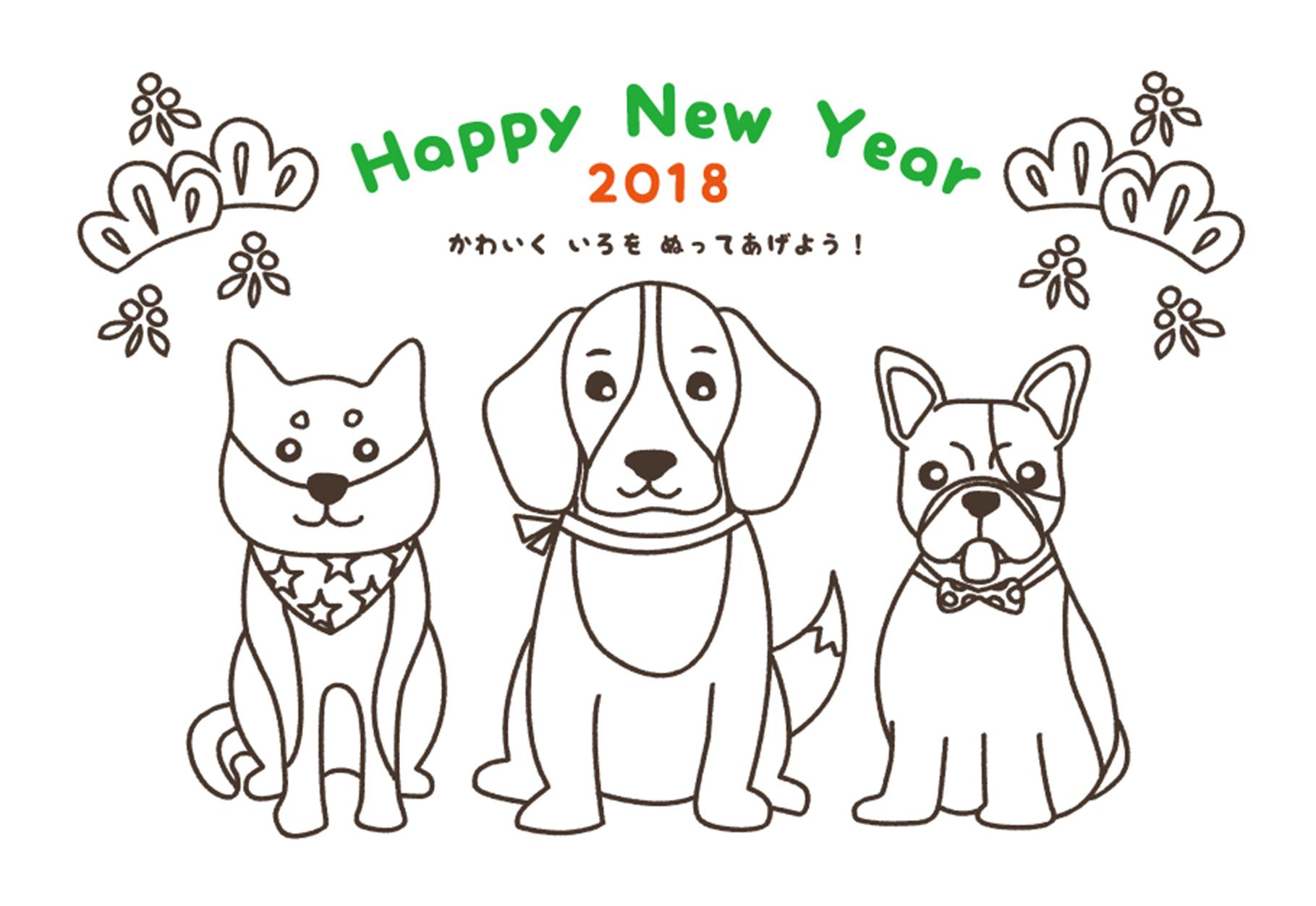 2018年賀状 いぬ年 ぬりえ2 無料テンプレート素材子ども年賀状