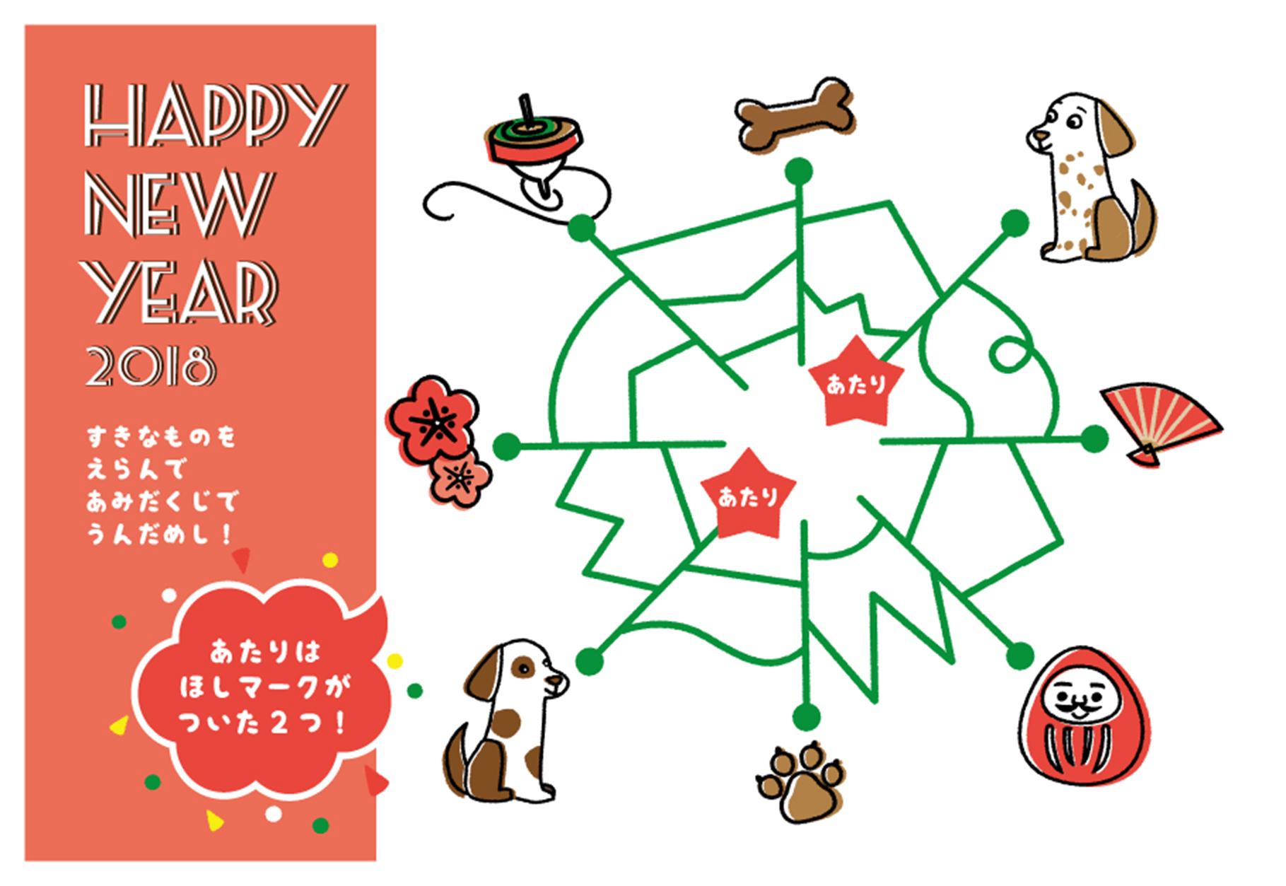 2018 戌(いぬ) 年賀状】あみだくじ・迷路 無料テンプレート素材