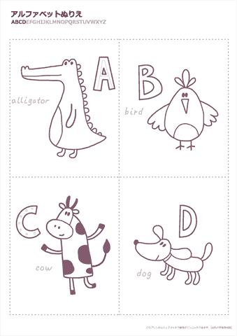 アルファベット ぬりえ かわいい動物イラスト幼児教材知育