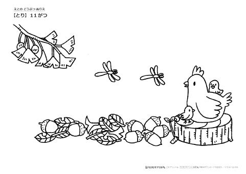 ぬりえ【干支・とりの季節ぬりえ】|幼児教材・知育プリント
