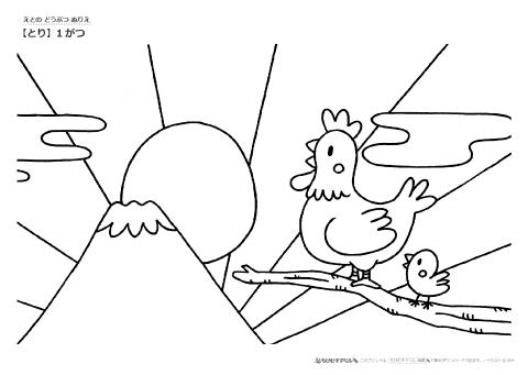 ぬりえ干支とりの季節ぬりえ幼児教材知育プリントちびむす