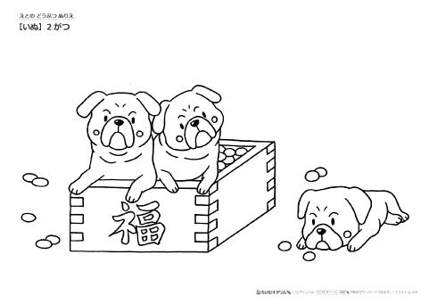 【2月】 犬のぬりえ