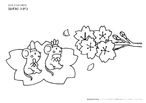 ぬりえ 干支 ねずみ 子年 の季節ぬりえ 幼児教材 知育プリント ちびむすドリル 幼児の学習素材館