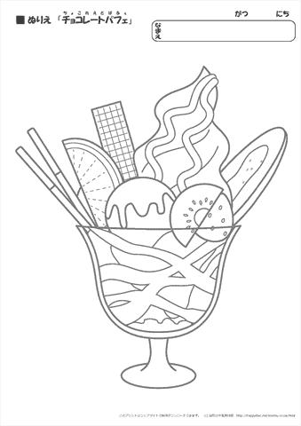 [2019年の最高] 食べ物 塗り絵