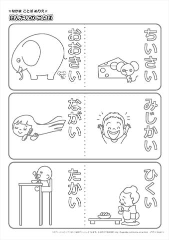 ぬりえ幼児教材知育プリントちびむすドリル幼児の学習素材館