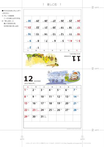 カレンダー 2013年カレンダー六曜 : 2013年11月・12月 卓上 ...