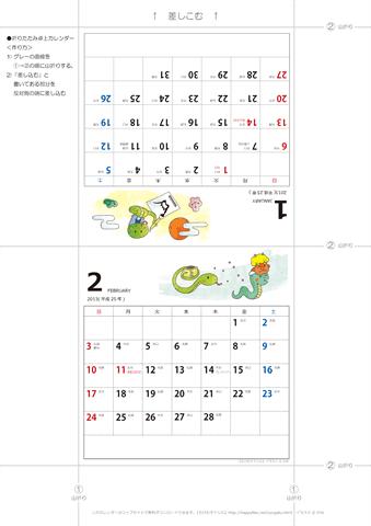カレンダー 2013年カレンダー六曜 : 2013年1月~2014年3月】 卓上 ...