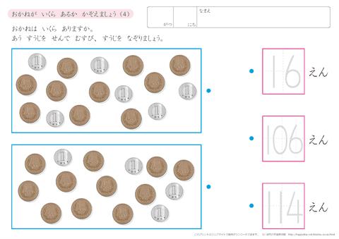 お金の画像 p1_34