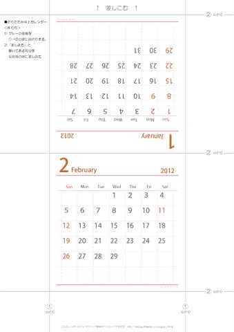 2012(2013)年 カレンダー 無料 ... : 六曜 2013 : すべての講義